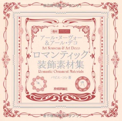 アール・ヌーヴォー&アール・デコ ロマンティック装飾素材集 (design parts collection)の詳細を見る