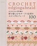 はじめてのかぎ針編み形で楽しむモチーフつなぎのエジング&ブレード100 (アサヒオリジナル 257)