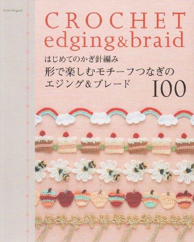 はじめてのかぎ針編み形で楽しむモチーフつなぎのエジング&ブレード100 (アサヒオリジナル 257)の詳細を見る