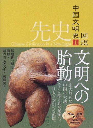 先史 文明への胎動の詳細を見る