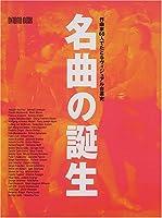 ムック 名曲の誕生 作曲家60人でたどるビジュアル音楽史 (Ontomo mook)