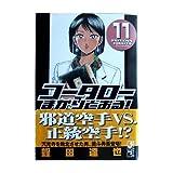 コータローまかりとおる!(11) (講談社漫画文庫)