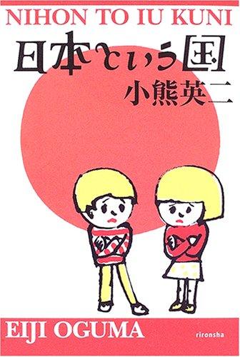 日本という国 (よりみちパン!セ)