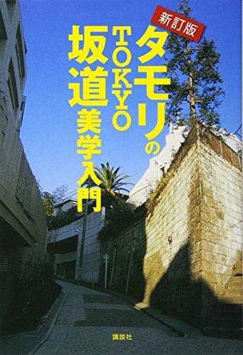 新訂版 タモリのTOKYO坂道美学入門の詳細を見る