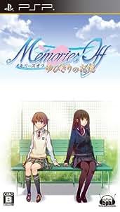 メモリーズオフ ゆびきりの記憶(通常版)