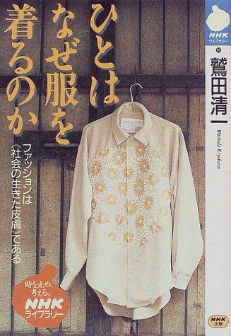 ひとはなぜ服を着るのか (NHKライブラリー (96))の詳細を見る