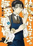 執事セバスチャンの職業事情(2) 戦う!セバスチャン (ウィングス・コミックス)