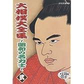大相撲大全集~昭和の名力士~ 弐 [DVD]