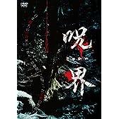 呪界 [DVD]