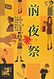 西澤 保彦 / 西澤 保彦 のシリーズ情報を見る