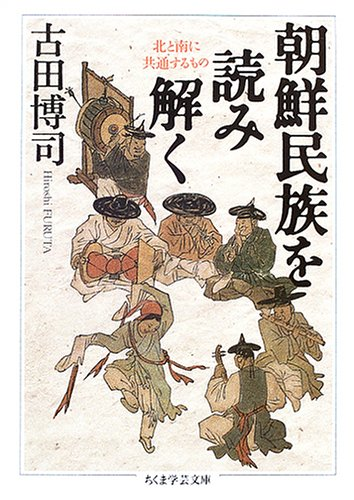 朝鮮民族を読み解く―北と南に共通するもの (ちくま学芸文庫)の詳細を見る