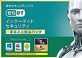 ESET インターネット セキュリティ(最新)|まるごと安心パック付|5台1年版|カード版|Win/Mac/Android対応