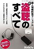 新盗聴のすべて―個人情報防衛マニュアル (三才ムック (vol.121))