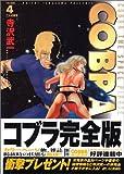 COBRA 4 二人の軍曹 (MFコミックス)