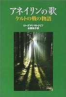 アネイリンの歌―ケルトの戦の物語 (Y.A.Books)