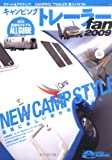 キャンピングトレーラーfan 2009 2009モデルオールアルバム/オーナー16人のトレーラーライ (ヤエスメディアムック 228)