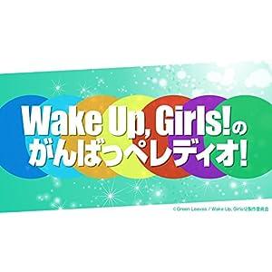 """Wake Up,Girls! の""""WUGWUGランド"""
