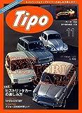 Tipo (ティーポ) 2019年11月号 Vol.365 画像