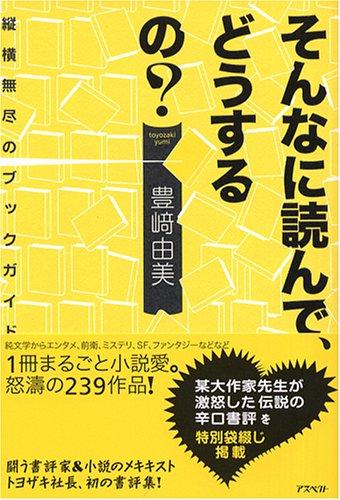 そんなに読んで、どうするの? --縦横無尽のブックガイド / 豊崎 由美