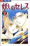 妖しのセレス―天空お伽草子 (3) (少コミフラワーコミックス)