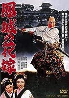 鳳城の花嫁 [DVD]