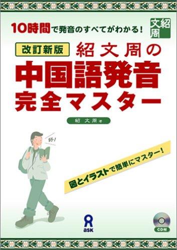 改訂新版 紹文周の中国語発音完全マスター