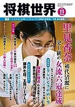 将棋世界 2019年11月号(付録セット) [雑誌]