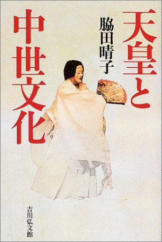 天皇と中世文化