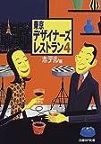 東京デザイナ-ズ・レストラン 4 ホテル編