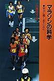 マラソンの科学―安全に速く走るために (PH選書)