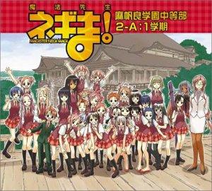 魔法先生ネギま! 麻帆良学園中等部 2-A : 1学期 (DVD付) / ドラマCD