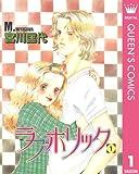 ラブホリック 1 (クイーンズコミックスDIGITAL)