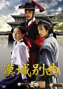 漢城別曲 [DVD]