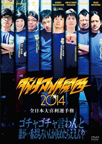ダイナマイト関西2014 [DVD]
