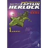 宇宙海賊キャプテンハーロック (1) (秋田文庫)