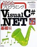 かんたんプログラミングVisual C#.NET 基礎編
