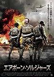 エアボーン・ソルジャーズ[DVD]