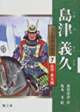 島津義久 (堂々日本人物史 7—戦国・幕末編)