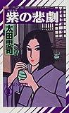 紫の悲劇 (ノン・ノベル)