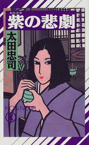 紫の悲劇 (ノン・ノベル)の詳細を見る