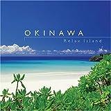 沖縄~リラックス・アイランド(DVD付)
