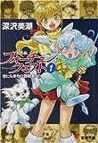 新装版フォーチュン・クエスト〈1〉世にも幸せな冒険者たち (電撃文庫)