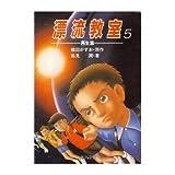 漂流教室〈5 再生篇〉 (角川文庫)