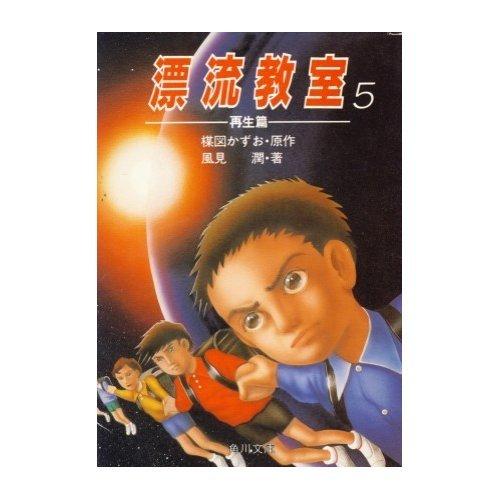 漂流教室〈5 再生篇〉 (角川文庫)の詳細を見る