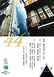 季刊びーぐる(44号) 画像