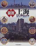 図説 上海―モダン都市の150年