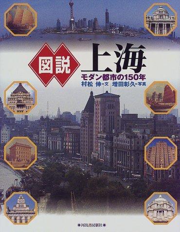 図説 上海―モダン都市の150年の詳細を見る