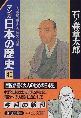 マンガ 日本の歴史〈40〉内憂外患と天保の改革 (中公文庫)の詳細を見る
