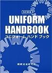ユニフォームハンドブック改訂新版