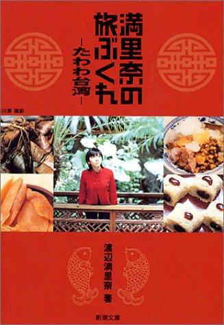 満里奈の旅ぶくれ—たわわ台湾 (新潮文庫)